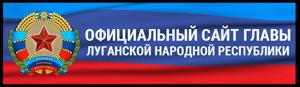 Официальный сайт Главы ЛНР