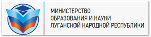 Министерство образования и науки ЛНР