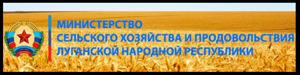 Министерство сельского хозяйства и продовольствия ЛНР