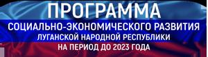 Программа социально-экономического развития Луганской Народной Республики до 2023 года