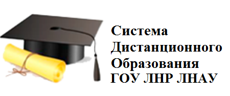 СДО ГОУ ЛНР ЛНАУ