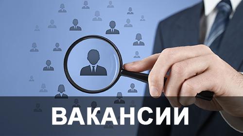 Вакансии ГОУ ВО ЛНР ЛГАУ